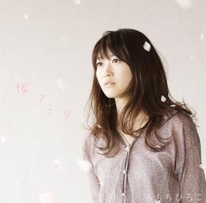 桜ナミダ_H1